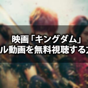 映画「キングダム」のフル動画を無料視聴する方法【見逃し・見放題・動画配信】