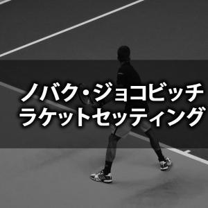 テニス|ノバク・ジョコビッチが使用しているラケット・ストリングのスペックを徹底調査!【最強の鉄壁・BIG4の1人】