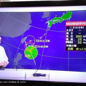 この時期に「台風」?