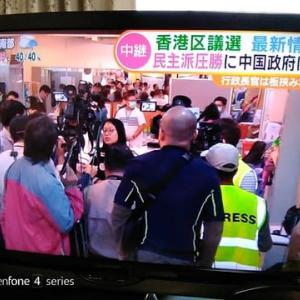 香港の民意