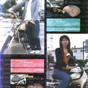 バイク女子に向けて