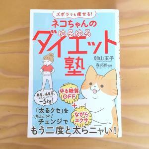 猫を一緒に無理なく減らす!『ズボラでも痩せる! ネコちゃんのゆるゆるダイエット塾』