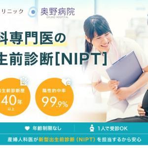 八重洲セムクリニック/奥野病院の評判と口コミ【出生前診断NIPT】
