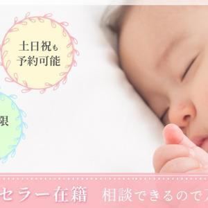 【条件無】平石クリニックの口コミ・評判【NIPT新型出生前診断】