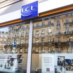 【フランスで銀行口座開設】無駄足をしてしまった。