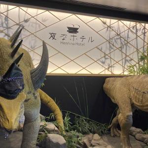 「変なホテル東京 西葛西」人の代わりに恐竜ロボットが接客してくれる不思議なホテル