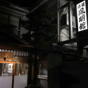 「鳳明館」築100年以上!文豪も愛した東京都唯一の有形文化財の老舗旅館