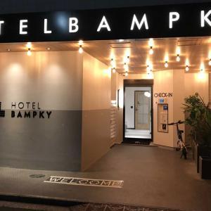 「HOTEL BAMPKY」新宿駅西口、24時間自動チェックインシステム導入の未来型デザイナーズホテル