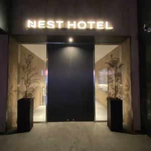 「ネストホテル東京半蔵門」全客室に最高クラスのシモンズベッドを採用!朝食で天然酵母のパンを無料で楽しめる!