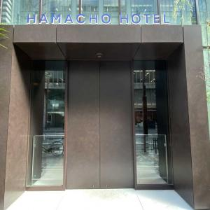 「HAMACHO HOTEL」緑に囲まれたモダンで上質なホテル【ウェルカムチョコレートあり】