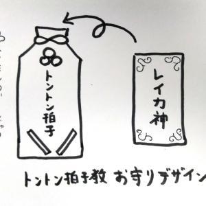 11/19(火)『トントン拍子教☆レイカ神との対話』宇宙サロン公開イベント♡