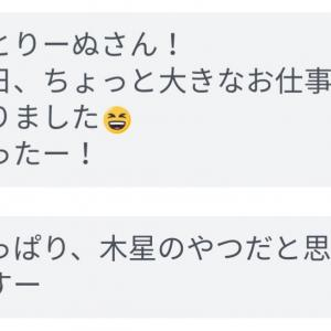 追記:お客様にも現世利益♡木星からのアドバイス☆親から65,000円返ってきました♪
