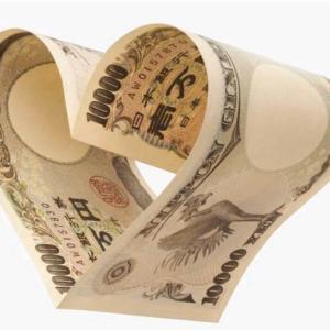 愛もお金も先出しのルールとは?