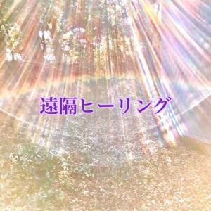 【乙女座新月】無料遠隔ヒーリング