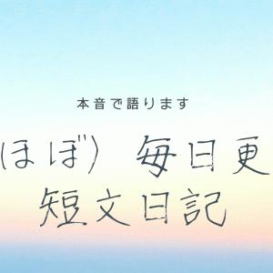【ほぼ毎日更新】短文日記_2021.01.24〜