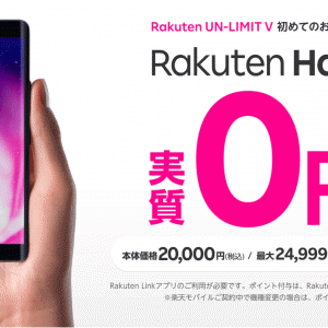 【申し込んでみた】楽天モバイルのRakuten UN-LIMIT Vと Rakuten Handを契約・購入した理由と手順