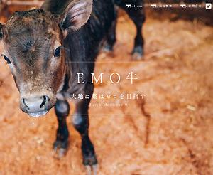 宮崎県有田牧場 EMO牛 ふるさと納税受付再開でランキング第1位に