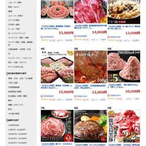 参協味蕾豚 ふるさと納税ランキング上昇中