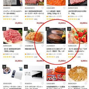 肉のエアーズロック 豊後牛「頂」 ふるさと納税