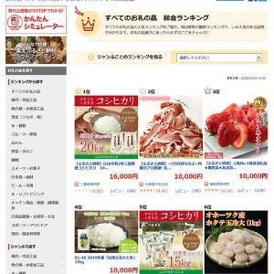 楽天ふるさと納税 北海道十勝産豚肉 4kg
