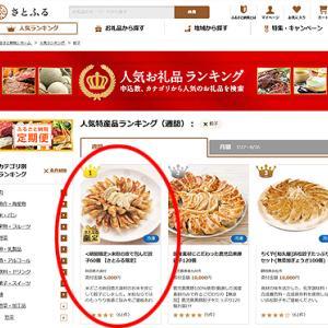 餃子ランキング第1位 秋田県大潟村ふるさと納税