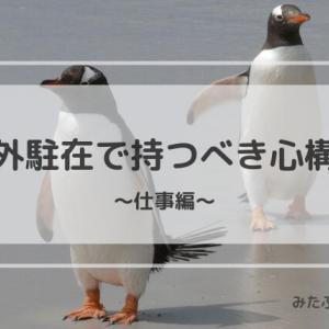 海外駐在で持つべき心構え~仕事編~