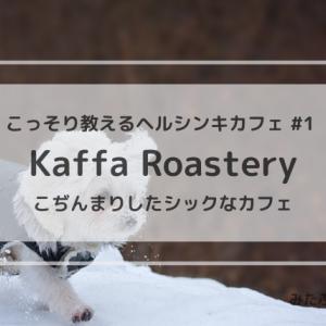 こっそり教えるヘルシンキカフェ#1【Kaffa Roastery】