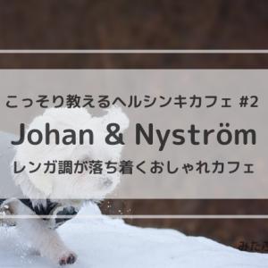こっそり教えるヘルシンキカフェ#02【Johan & Nyström】