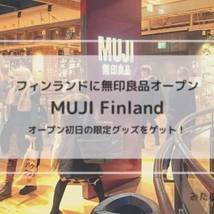 ヘルシンキに無印良品が上陸!MUJIフィンランド、オープン初日レポ