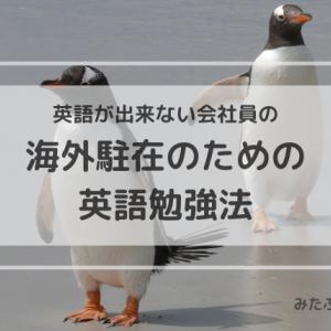 英語ができない会社員が海外駐在のために実践した勉強法