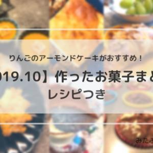 【2019年10月】先月のお菓子作りをまとめました