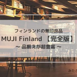 【MUJI Finland】フィンランドの無印良品は品揃えが超豊富