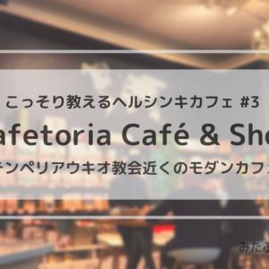 こっそり教えるヘルシンキカフェ#03【Cafetoria Café & Shop】