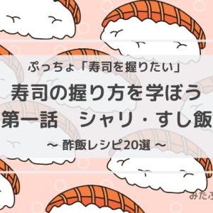 【酢飯レシピ20選】寿司の握り方を学ぶ。第一話『シャリ・すし飯編』