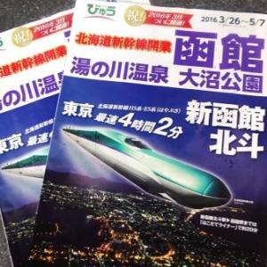 北海道新幹線開業 函館記念商品