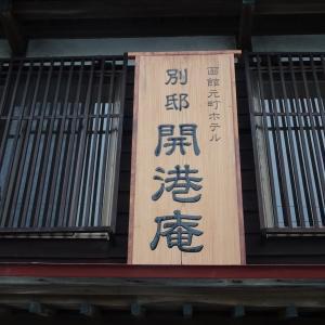 函館元町ホテル 別邸 『開港庵』 開業準備中