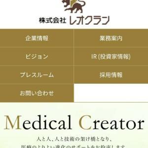 株式会社レオクラン(東2/7681)をホームページ検索してみた!