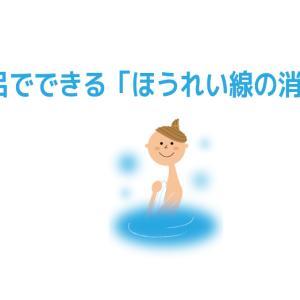 お風呂でできる!ほうれい線が消える「10秒間マッサージ」他