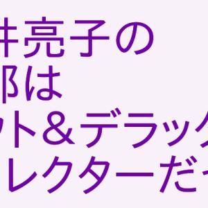 【遊井亮子】結婚相手はアウトアンドデラックスのディレクター浦川俊