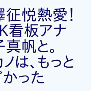 小澤征悦:NHKアナ桑子真帆と熱愛画像!馴れ初めは。元カノが杏だった?