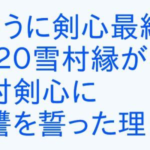 るろうに剣心最終章2020敵キャスト【雪村縁】役が決定。ビジュアル画像公開