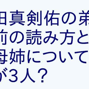 新田真剣佑 弟の本名と読み方:母が3人で姉もいる。家族構成