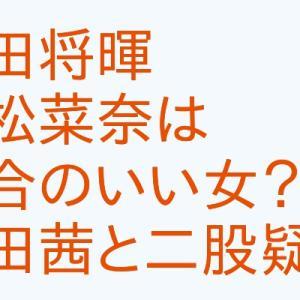 菅田将暉:小松菜奈は便利な女?!堀田茜との二股が原因か。仲良し画像で検証