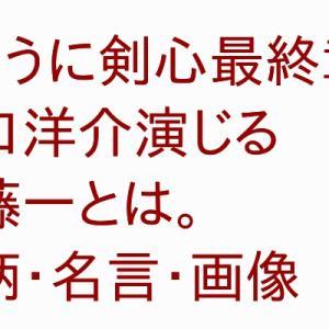 るろう人剣心 江口洋介の役名:斎藤一とは。名言と人柄を知るとより楽しい