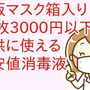 【マスク 通販】 箱 在庫あり 安い:50枚3000円以下を集めました