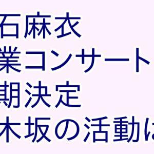 白石麻衣【卒業延期】チケットどうなる?卒業ライブは開催はいつか。