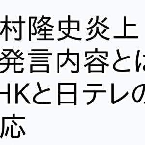 岡村隆史:NHKも炎上した発言内容とは。ニッポン放送まで謝罪した理由