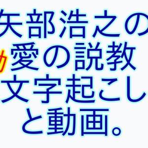 ▶矢部の岡村隆史への説教内容【動画と文字起こし】絶賛の理由はこれ!