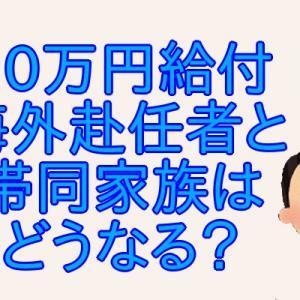 10万円給付:海外赴任者/帯同家族/駐在員はどうなる。対象条件はこれ!