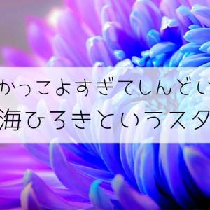 七海ひろき主演舞台決定!かっこよすぎてしんどい…カイちゃんの快進撃